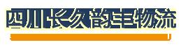 遂宁市长久物流有限公司,必威app下载物流公司,必威app下载货运公司,必威app下载物流,物流公司,物流专线